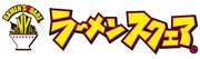 ラーメンスクエアのロゴ