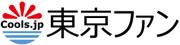 東京ファン株式会社のロゴ