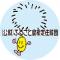 公益財団法人ふるさと島根定住財団のロゴ