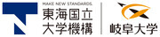 国立大学法人東海国立大学機構 岐阜大学のロゴ