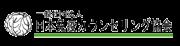 一般社団法人 日本免疫カウンセリング協会のロゴ