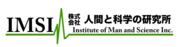 株式会社人間と科学の研究所のロゴ