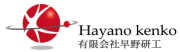有限会社早野研工のロゴ