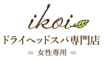 ドライヘッドスパ専門店ikoi 練馬のロゴ