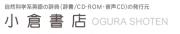 有限会社小倉書店のロゴ