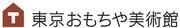 東京おもちゃ美術館  /  認定NPO法人芸術と遊び創造協会のロゴ