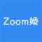Zoom婚のロゴ