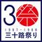 三十路祭り実行委員会1987-1988のロゴ