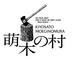 萌木の村株式会社のロゴ