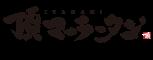 株式会社コンフィデンスのロゴ