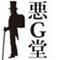悪G堂のロゴ
