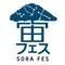 宙フェス実行委員会のロゴ