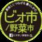 ビオ市野菜市のロゴ