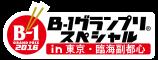 2016B-1グランプリスペシャル実行委員会のロゴ