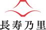 株式会社長寿乃里のロゴ