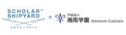 湘南学園中学校・高等学校のロゴ