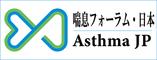 喘息フォーラム・日本のロゴ