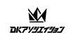 株式会社DKアソシエイションのロゴ