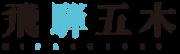 飛騨五木株式会社のロゴ