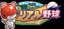 株式会社リアル野球ゾーンJAPANのロゴ