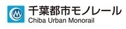 千葉都市モノレール株式会社のロゴ
