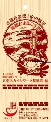 舞鶴市のプレスリリース画像7