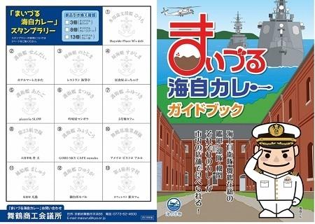 舞鶴市のプレスリリース画像5