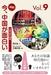 日本僑報社のプレスリリース14