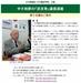 日本僑報社のプレスリリース6