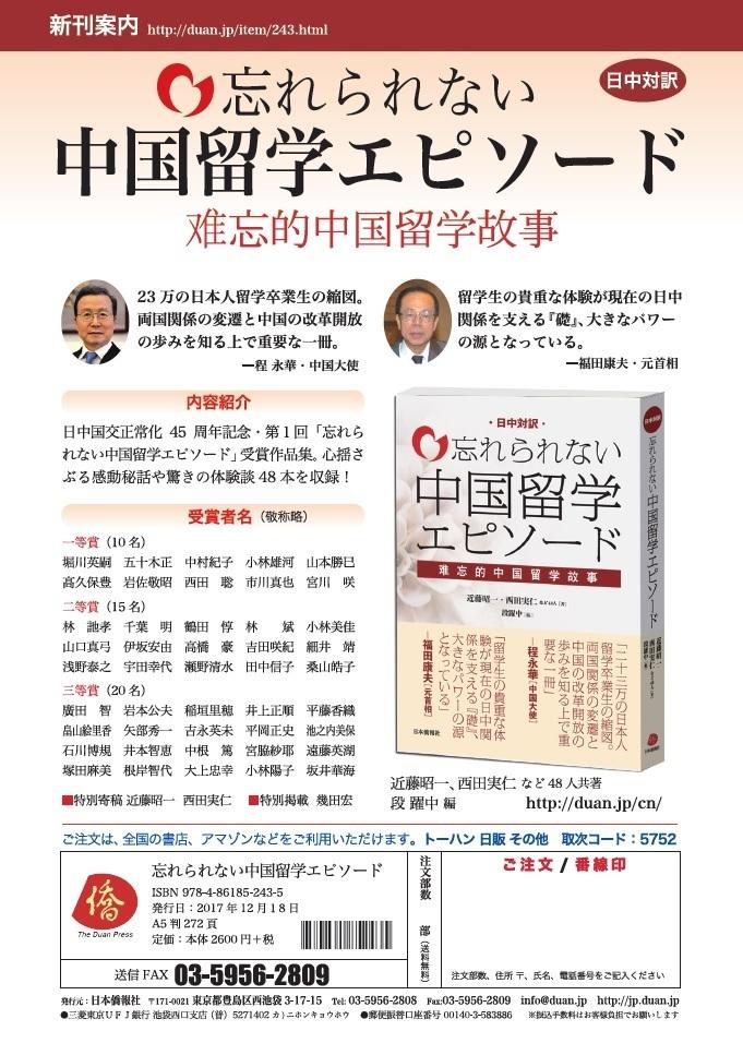 日本僑報社のプレスリリース画像1