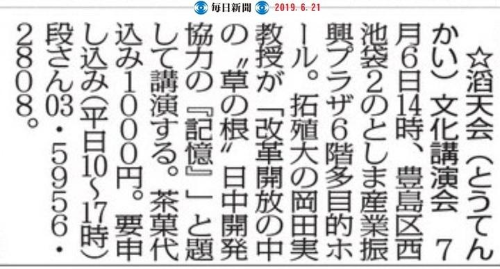 日本僑報社のプレスリリース画像2