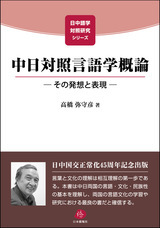 日本僑報社のプレスリリース8