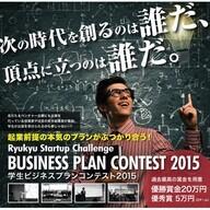 琉球インタラクティブ株式会社のプレスリリース13
