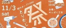omusubi不動産のプレスリリース14