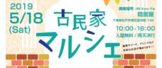 omusubi不動産のプレスリリース5