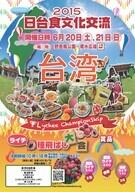 一般社団法人台湾を愛する会のプレスリリース4