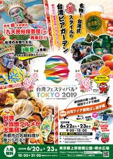 一般社団法人台湾を愛する会のプレスリリース1