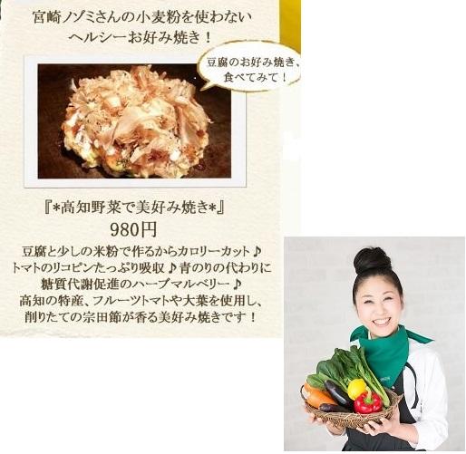 野菜ソムリエ 宮崎ノゾミのプレスリリース見出し画像