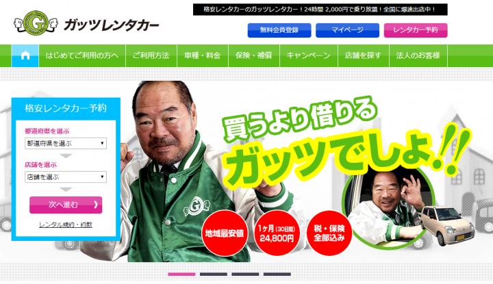 株式会社ガッツ・ジャパンのプレスリリース画像9