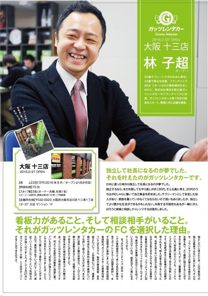 株式会社ガッツ・ジャパンのプレスリリース画像5