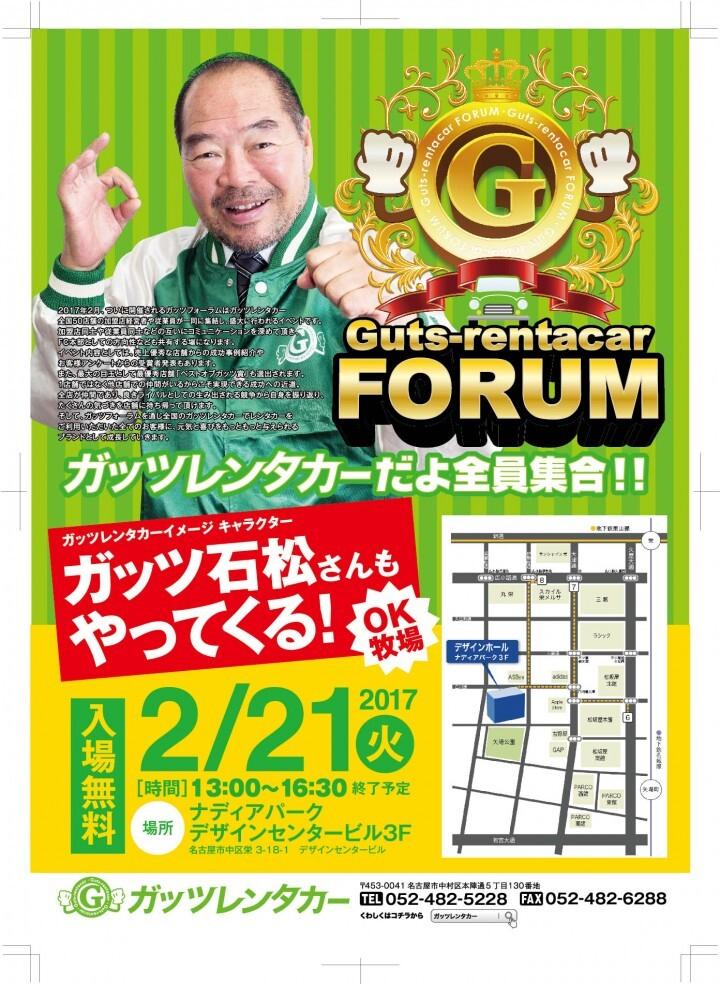 株式会社ガッツ・ジャパンのプレスリリース画像8