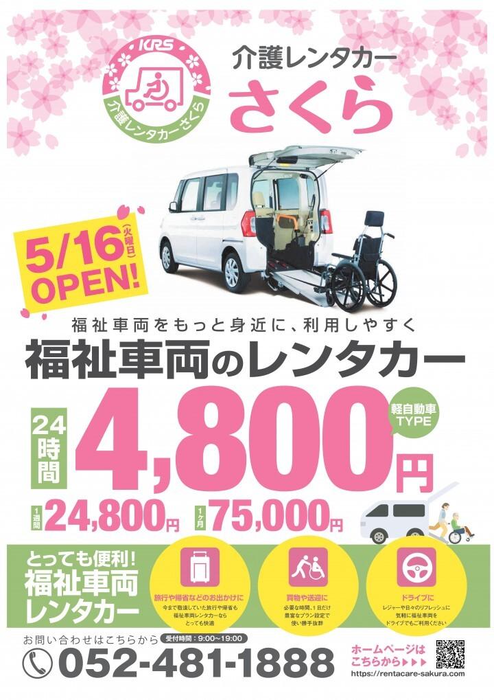 株式会社ガッツ・ジャパンのプレスリリース画像1