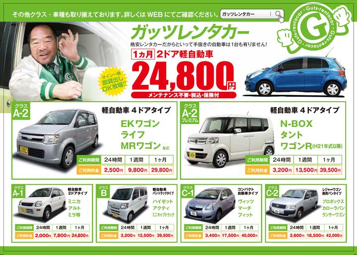 株式会社ガッツ・ジャパンのプレスリリース画像4