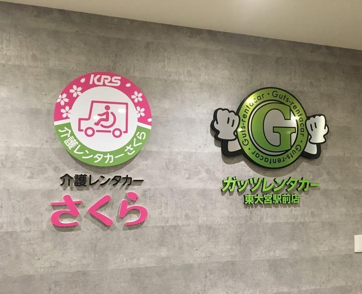 株式会社ガッツ・ジャパンのプレスリリース画像3