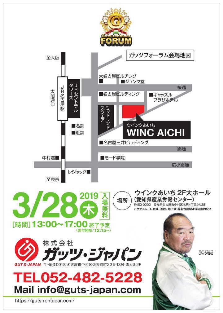 株式会社ガッツ・ジャパンのプレスリリース画像2