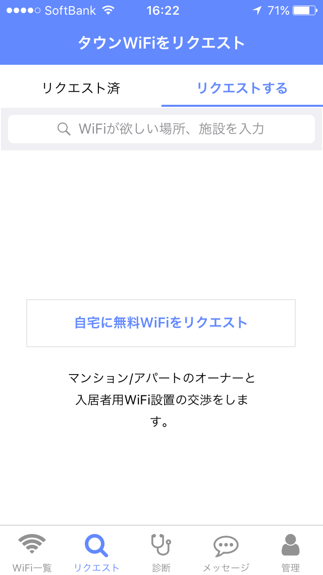株式会社タウンWiFiのプレスリリース画像1