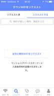 株式会社タウンWiFiのプレスリリース3