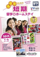 株式会社留学ジャーナルのプレスリリース10