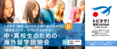 株式会社留学ジャーナルのプレスリリース9