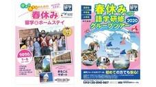 株式会社留学ジャーナルのプレスリリース6